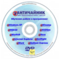 disk 120 Рекомендую